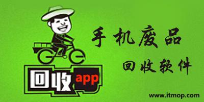 废品回收app