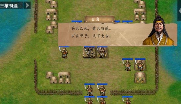 天火圣三国东吴传重置版 v1.4 安卓最新版1