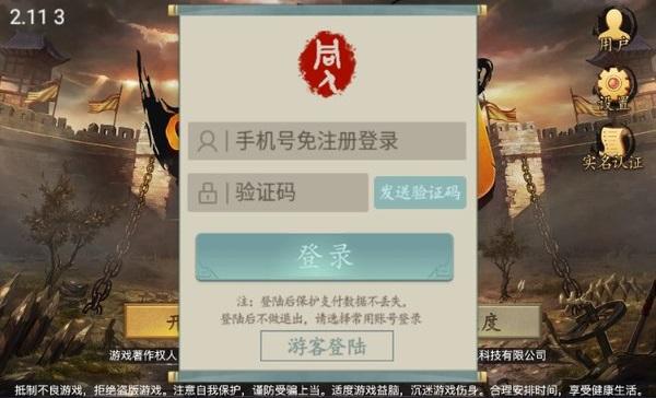 天火圣三国东吴传重置版 v1.4 安卓最新版2