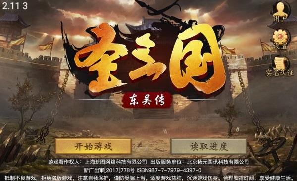圣三国东吴传重置版下载