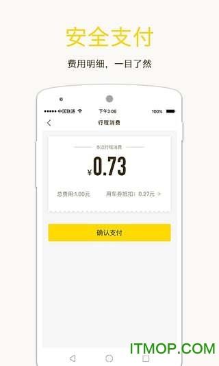 ofo小黄车 v3.7.0 官网安卓版 1