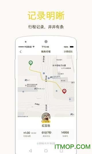 东莞共享单车app