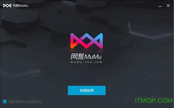 网易MuMu Mac版 v1.6.4 苹果电脑版 0