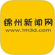 锦州新闻网ios版