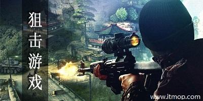 手机狙击游戏