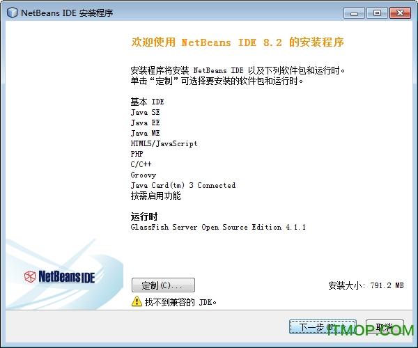 netbeans ide v8.2 官方中文完整版 0