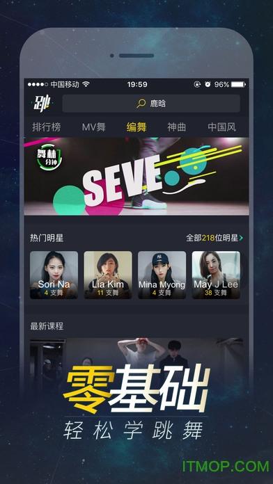 跳跳舞蹈苹果手机版 v7.1.1 iphone版 0