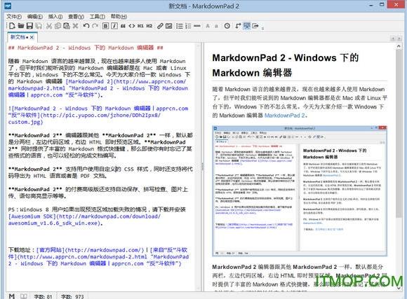 MarkdownPad编辑器 v2.4.4.40074 中文特别版 0