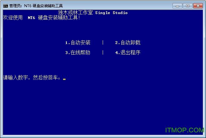 NT6 硬盘安装辅助工具 v1.0 官方版 1