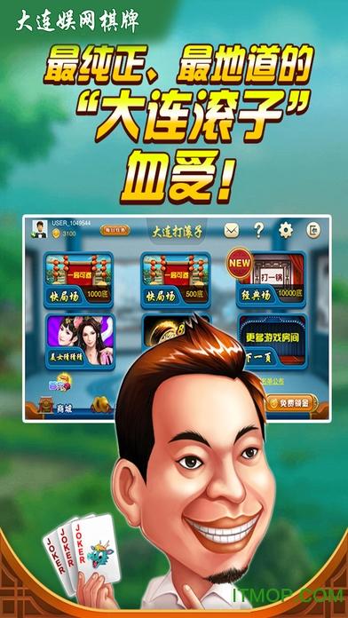 大连娱网棋牌电脑版 v2.4.0 龙8国际娱乐long8.cc 0