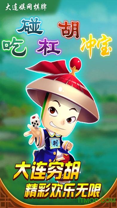 大连娱网棋牌电脑版 v2.4.0 龙8国际娱乐long8.cc 1