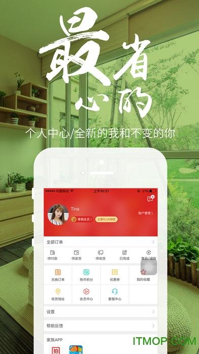 达尔威商城苹果ios版 v1.7 iPhone版 1