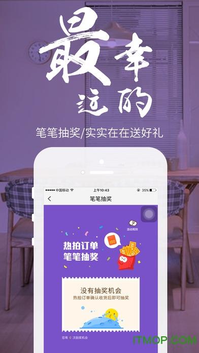 达尔威商城苹果ios版 v1.7 iPhone版 3