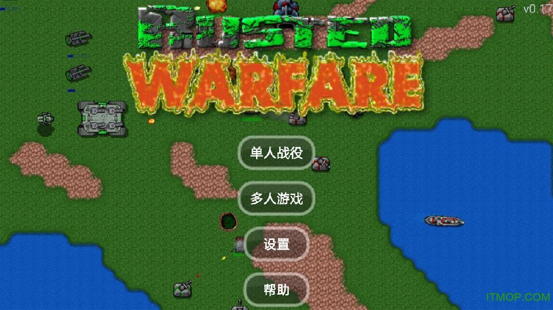 铁锈战争中文破解版(RustedWarfare) v1.06b 安卓无限金币版 3