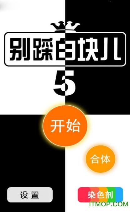 别踩白块儿5内购破解版 v4.4.5 安卓版 0
