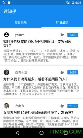 读知乎手机版 v1.4 安卓版 1