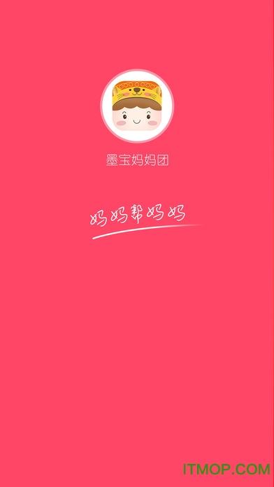 墨宝妈妈团 v1.0 安卓版3