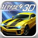 狂野飙车3D游戏内购破解版