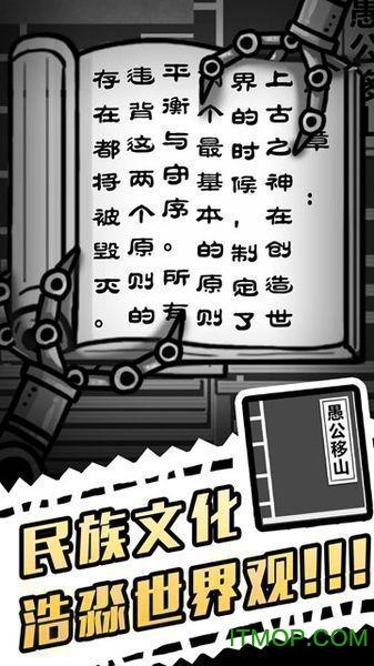 愚公移山3智叟的反击九游游戏 v1.0.17 安卓最新完美版2