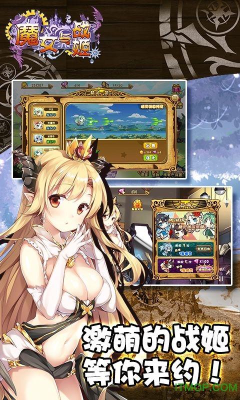 魔女与战姬内购破解版 v1.1.5 安卓无限金币版 3