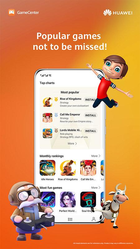 华为游戏中心电脑版下载