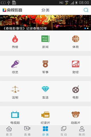 央视影音2016ipad版 v6.1.0 苹果ios版 1