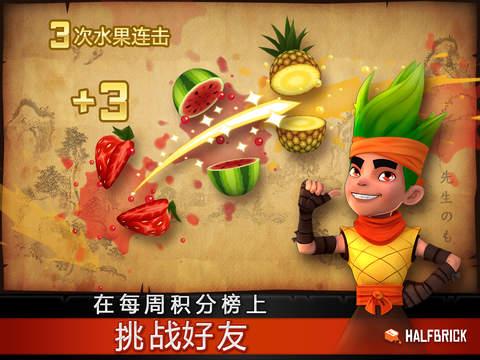 水果忍者ipad版 v2.6.4 苹果版 1