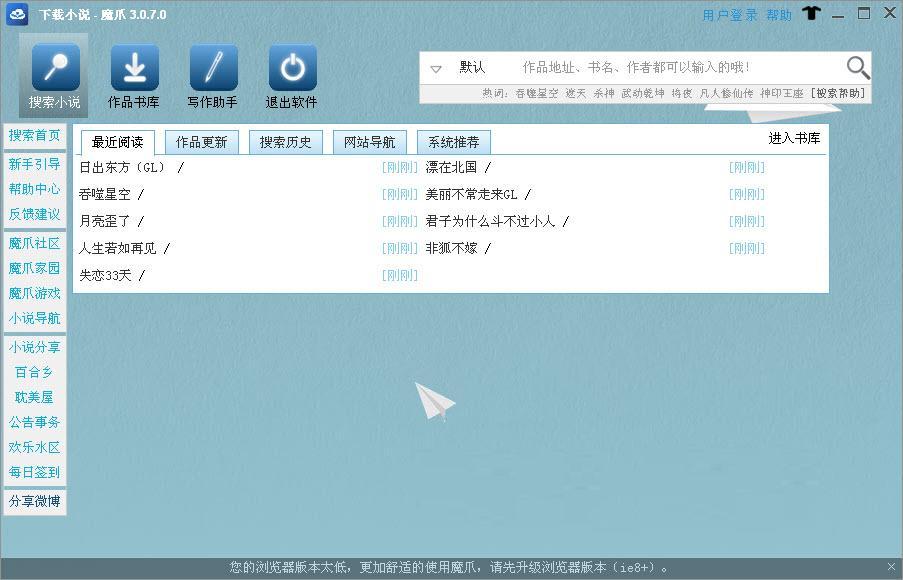 魔爪TXT小说下载阅读器 v5.6.1.0 绿色版 0