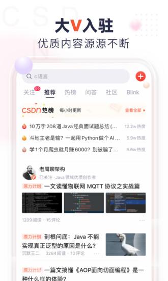 CSDN app v4.3.8 安卓版 2