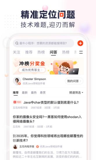 CSDN app v4.3.8 安卓版 1