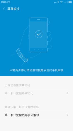 小米运动手环app下载