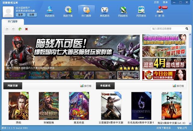 逗游游戏宝库 v3.1.0.3181 官方正式版 0