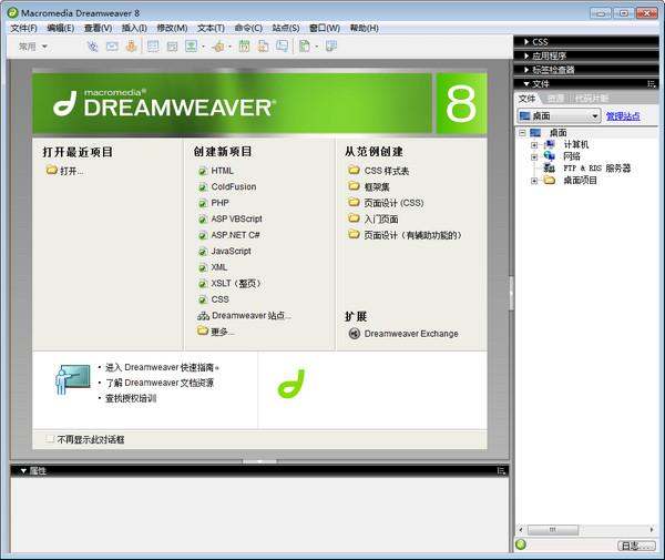 Macromedia Dreamweaver 8 简体中文正式版 0