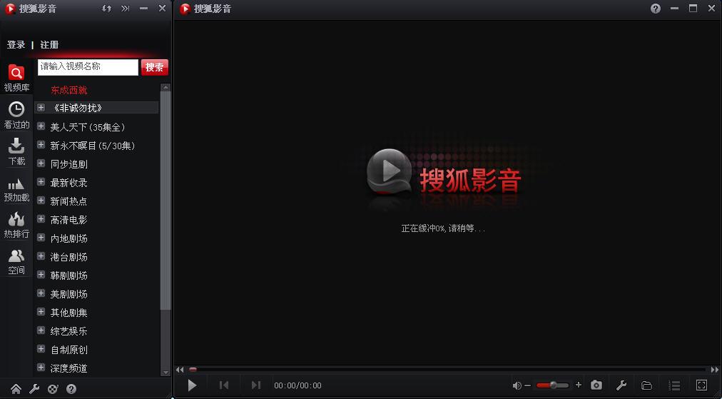 搜狐影音播放器客户端 v5.2.7.2 官方正式版 0