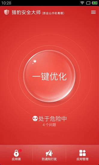 猎豹安全大师新版本 v4.4.9.1010 官方安卓版 0