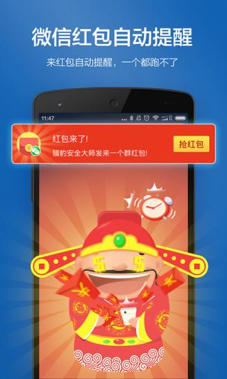 猎豹安全大师app最新版本 v5.2.2.1066 官方安卓版 3