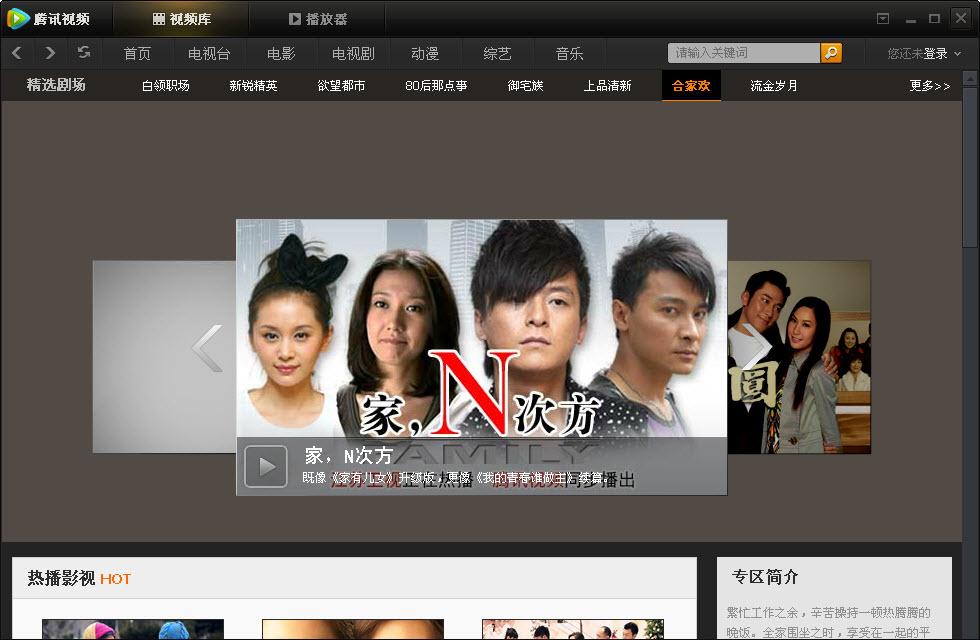 腾讯视频播放器 v10.17.3771.0 官方最新版 0