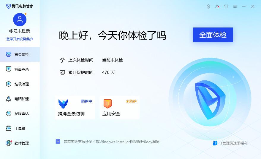 腾讯电脑管家2020 v13.6 官方最新版 0