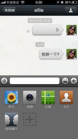 iphone 5版微信 v6.7.2 官方�O果ios版 1