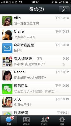 iphone 5版微信 v6.7.2 官方�O果ios版 0