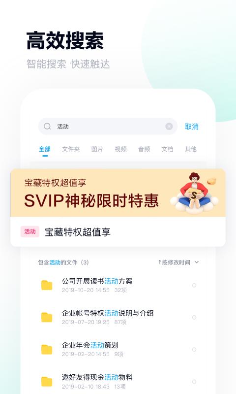 百度网盘app v9.5.4 安卓版 1