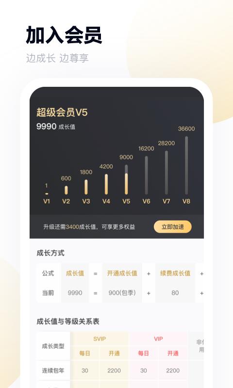 百度网盘app v9.5.4 安卓版 3