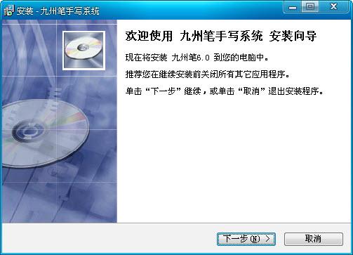 九州笔手写板驱动程序 V6.0 免费版 0