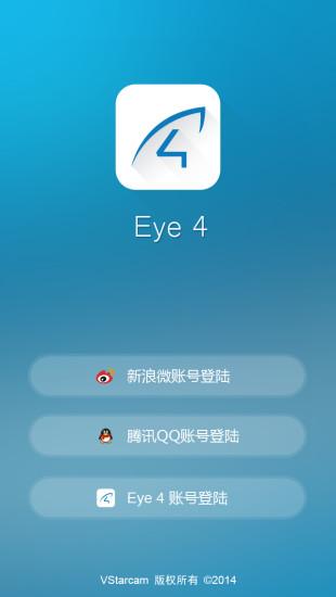 eye4手机版(智能云) v5.3.1 安卓版 2