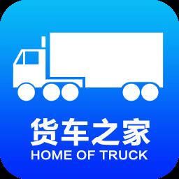 货车之家手机版