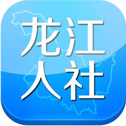黑龙江人社官方最新版本