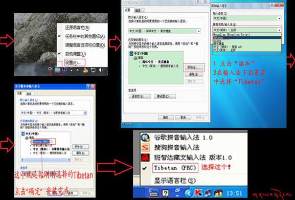 藏文输入法 for mac v4.2.0 苹果电脑版 0