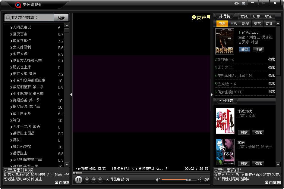 奇米影视盒正式版 v1.1.2.1 官方安装版 0