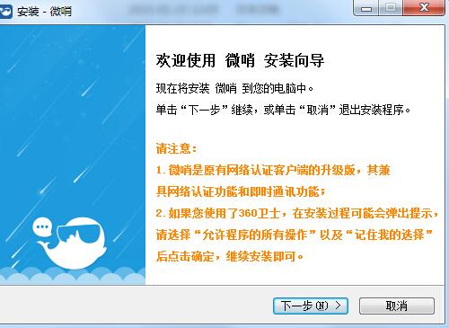 微哨电脑客户端 v3.02 免费版 0