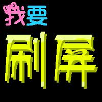 qq刷屏神器2016
